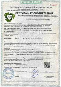 био сертификат в Самаре