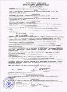 Пожарные сертификаты