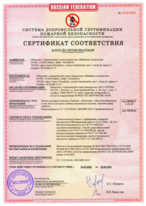 добровольный пожарный сертификат в Самаре