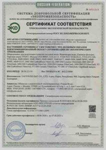 экологический сертификат в Самаре