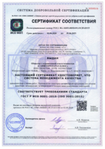 сертификат исо 9001 в Самаре