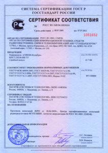 сертификат соответствия ГОСТ Р в Самаре