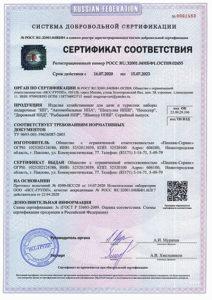 сертификат соответствия продукции в Самаре