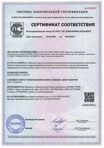 сертификация услуг в Самаре