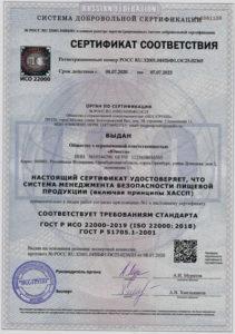 ГОСТ ИСО 22000 в Самаре